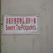 Shouldn\\\'t it read Beware of Pickpockets nd Loose Women?? Guilin, China